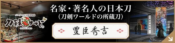 名家・著名人の日本刀(刀剣ワールドの所蔵刀)[豊臣秀吉]