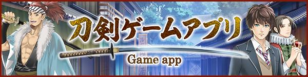 刀剣ワールド 刀剣ゲームアプリ