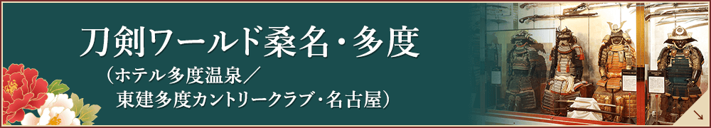 刀剣コレクション 桑名・多度