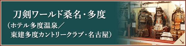 刀剣コレクション桑名・多度