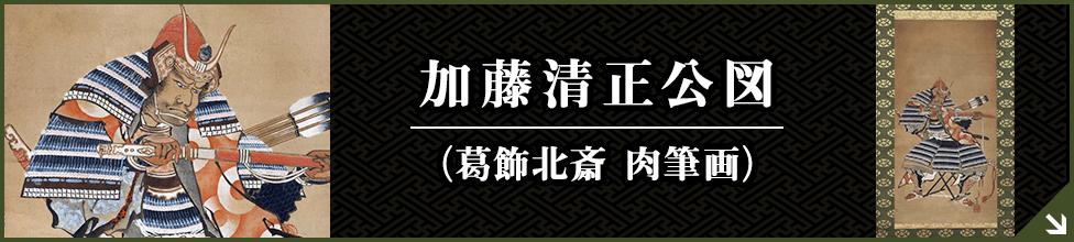 加藤清正公図(葛飾北斎 肉筆画)