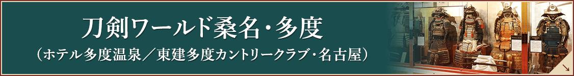 刀剣コレクションルーム 桑名・多度(ホテル多度温泉)