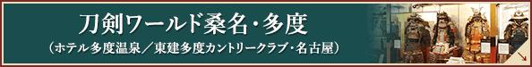 刀剣コレクションルーム桑名・多度(ホテル多度温泉)