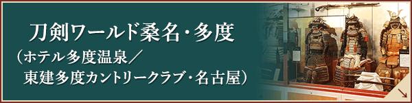 刀剣コレクション桑名・多度(ホテル多度温泉)