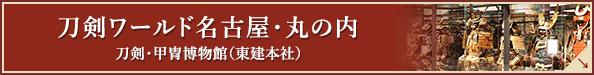 刀剣コレクションルーム名古屋・丸の内(東建本社)