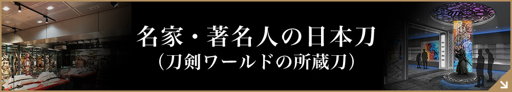 名家・著名人の日本刀(刀剣ワールドの所蔵刀)