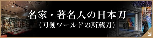 名家・著名人の日本刀