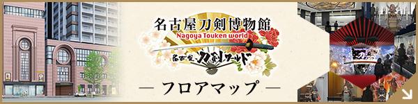名古屋刀剣ワールド フロアマップ