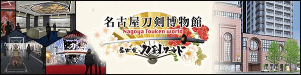 名古屋刀剣博物館「名古屋刀剣ワールド」のご紹介