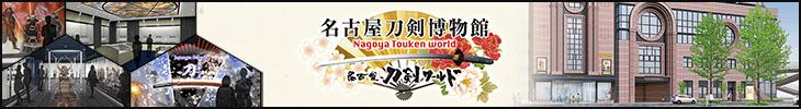 名古屋刀剣博物館 名古屋刀剣ワールド
