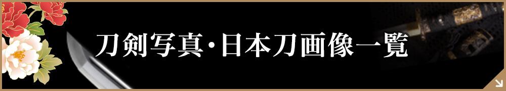 日本刀(刀剣)写真