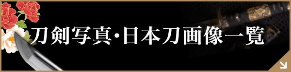 刀剣・日本刀写真/画像