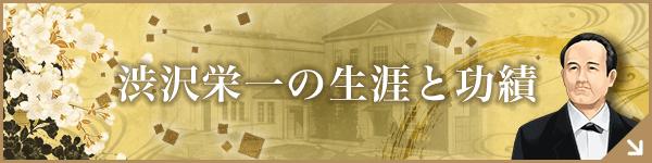 渋沢栄一の生涯と功績