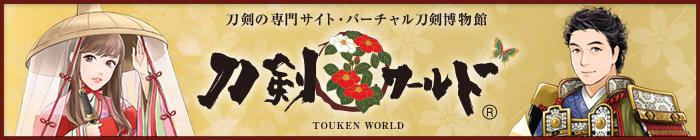 バーチャル刀剣博物館「刀剣ワールド」