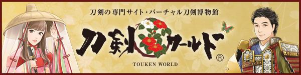 刀剣の専門サイト・バーチャル刀剣博物館「刀剣ワールド」