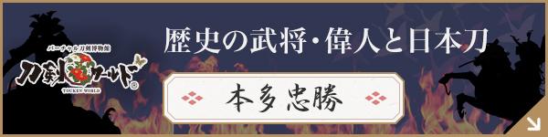 歴史の武将・偉人と日本刀[本多忠勝]