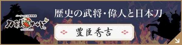 歴史の武将・偉人と日本刀[豊臣秀吉と刀]