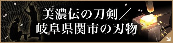 美濃伝の刀剣 関市