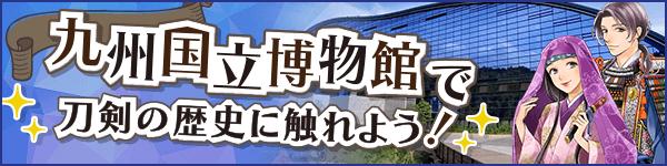 九州国立博物館で歴史に触れよう!