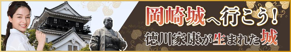 岡崎城/三河武士のやかた家康館の特集コンテンツ