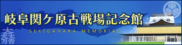 岐阜関ケ原古戦場記念館が2020年10月オープン
