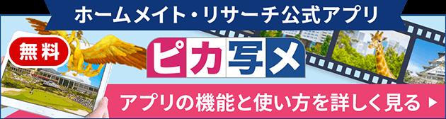 無料 ホームメイト・リサーチ公式アプリ ピカ写メのご紹介!