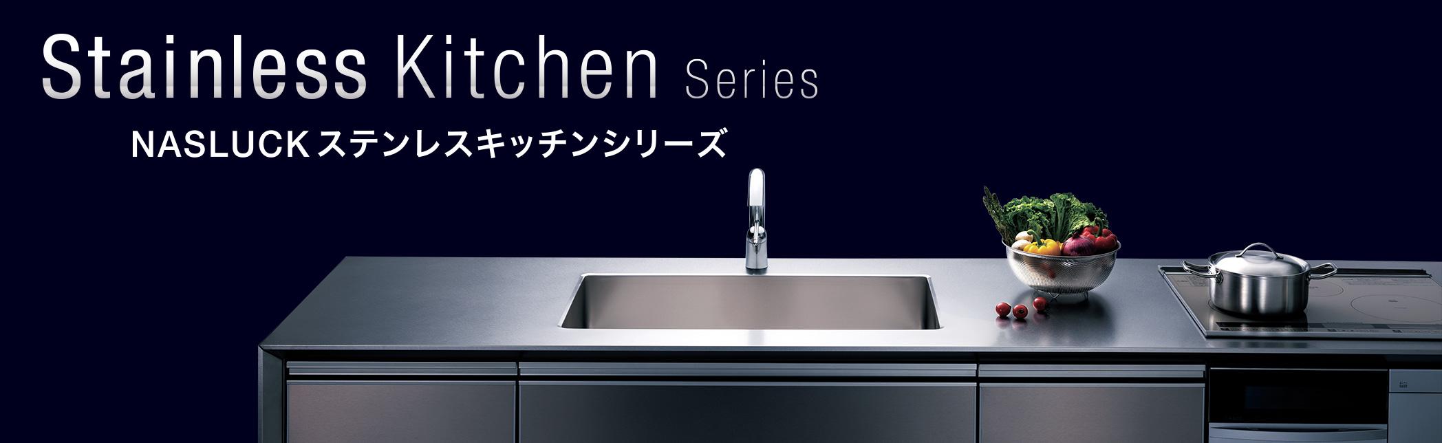 NASLUCKステンレスキッチンシリーズ