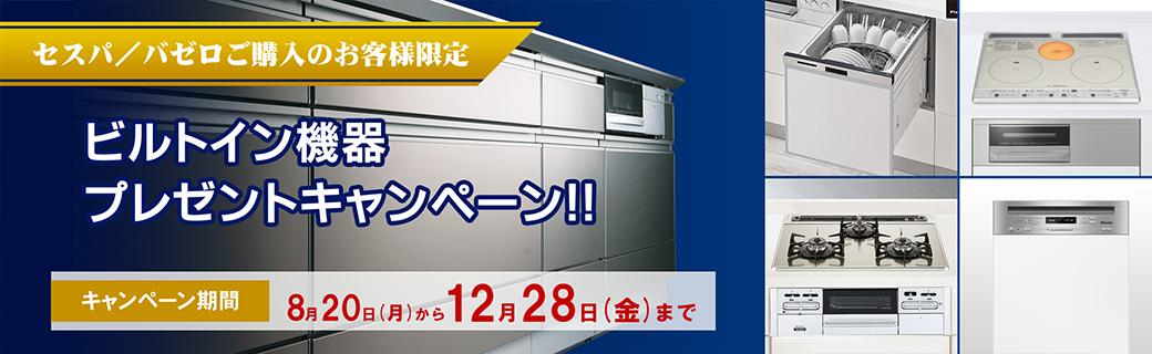 ビルトイン機器プレゼントキャンペーン!!キャンペーン期間:8月20日(月)から12月28日(金)まで