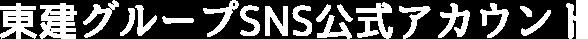 東建グループSNS公式アカウント