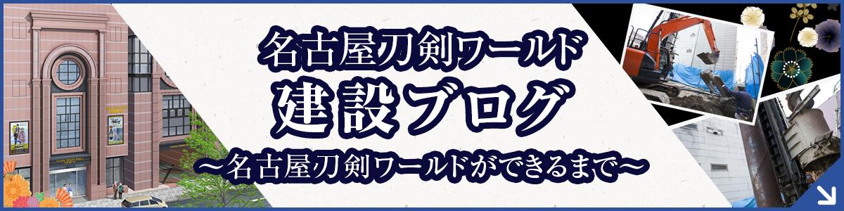 名古屋刀剣ワールド 建設ブログ~名古屋刀剣ワールドができるまで~