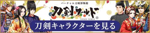 バーチャル刀剣博物館 刀剣ワールド キャラクター紹介