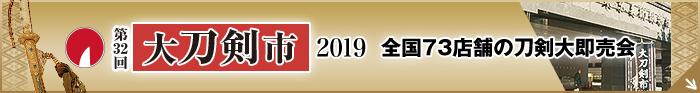 第32回大刀剣市2019 全国73店舗の刀剣大即売会