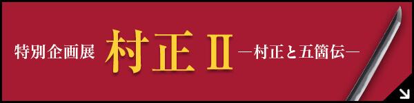 村正Ⅱ―村正と五箇伝―
