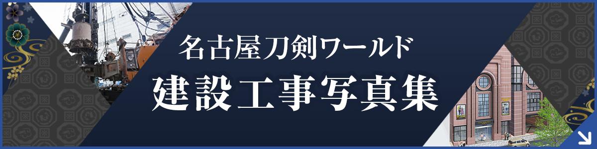 名古屋刀剣ワールド 建設工事写真集