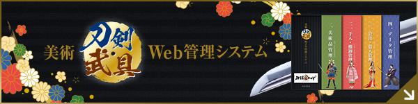 美術刀剣・武具Web管理システム