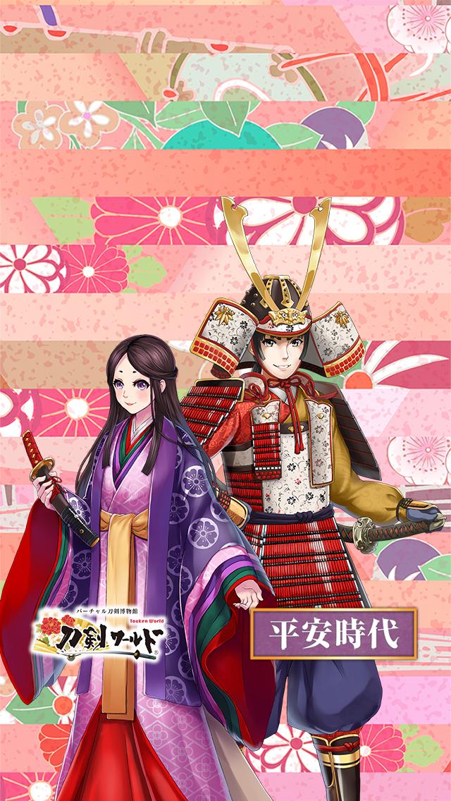 刀剣キャラクター壁紙01 平安時代