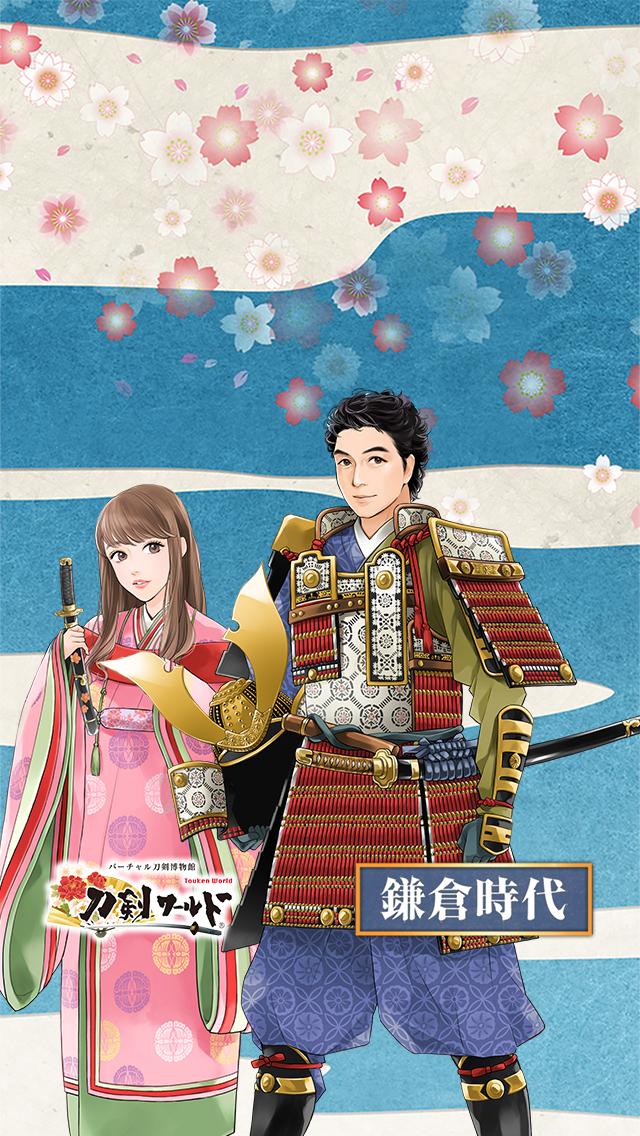 刀剣キャラクター壁紙02 鎌倉時代