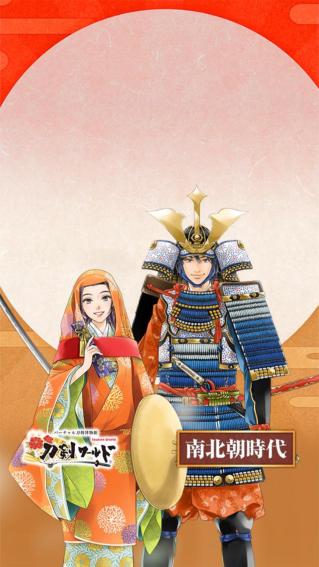刀剣キャラクター壁紙03 南北朝時代