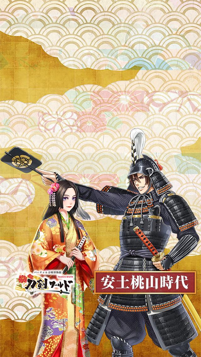 刀剣キャラクター壁紙05 安土桃山時代