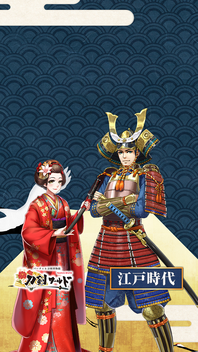 刀剣キャラクター壁紙06 江戸時代