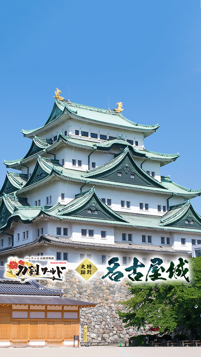 日本の城(城郭)壁紙02 特別史跡 名古屋城