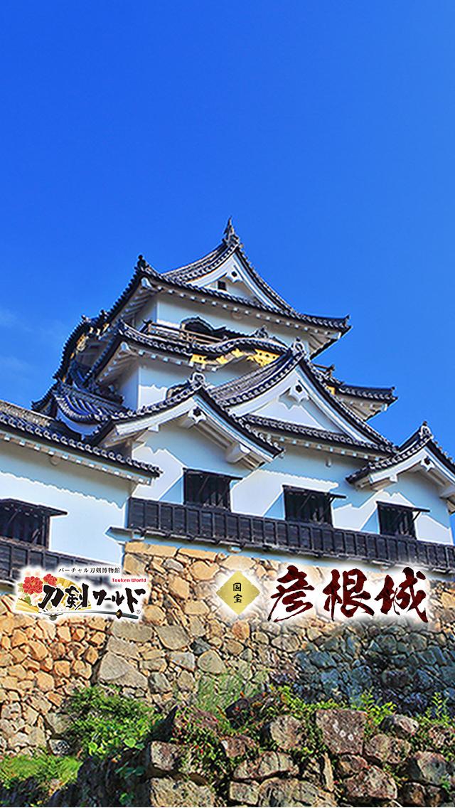 日本の城(城郭)壁紙03 国宝 彦根城