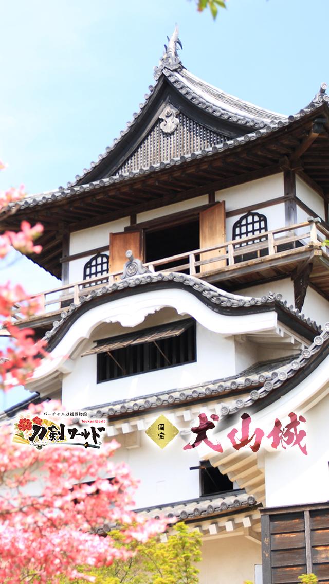 日本の城(城郭)壁紙05 国宝 犬山城