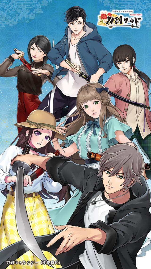 刀剣キャラクター壁紙(現代衣装)01 平安時代