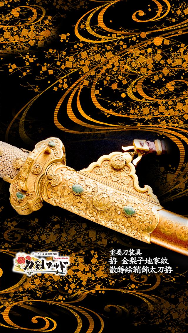 刀剣・日本刀壁紙02 重要刀装具 拵 金梨子地家紋散蒔絵鞘飾太刀拵