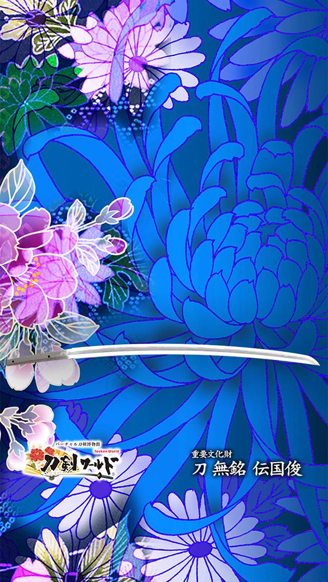 刀剣・日本刀壁紙03 重要文化財 刀 無銘 伝国俊
