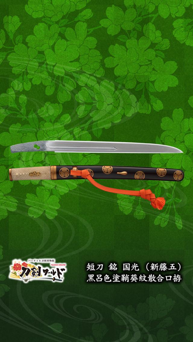 刀剣・日本刀壁紙06 短刀 銘 国光(新藤五)
