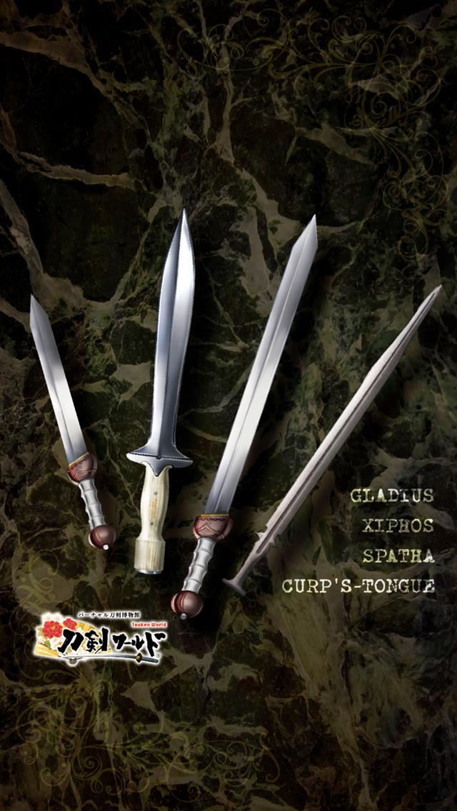 刀剣・剣イラスト壁紙01 古代ギリシャ・ローマ