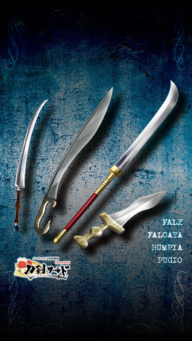 刀剣・剣イラスト壁紙02 古代ギリシャ・ローマ