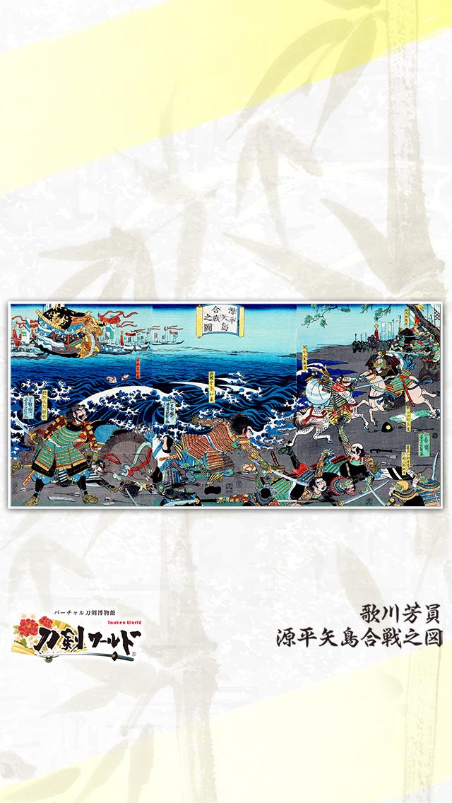浮世絵壁紙01 歌川芳員 源平矢島合戦之図
